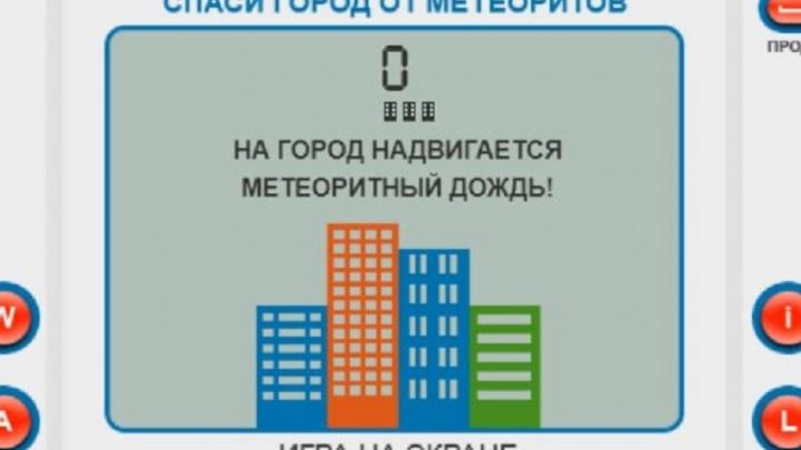 Семь уровней сложности и три «жизни»: спасаем Пермь от метеоритов в новой игре
