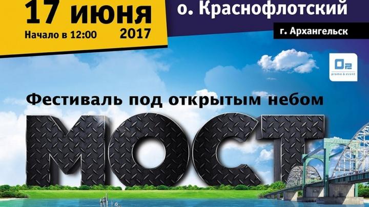 17 июня вновь состоится фестиваль под открытым небом «Мост»