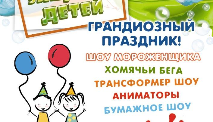 Кинотеатр «Чарли» и ТРЦ «Вавилон» приглашают горожан отпраздновать День защиты детей