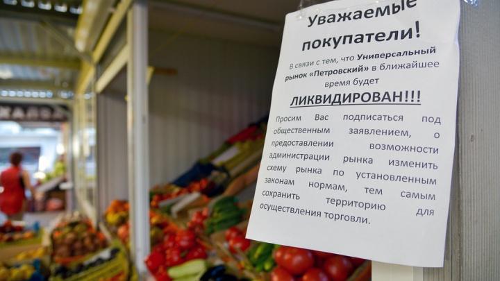 В Волгограде за ночь передумали сносить рынок «Петровский»