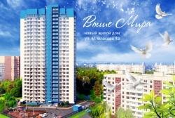 В Перми стартуют продажи в новом жилом доме «Выше Мира»