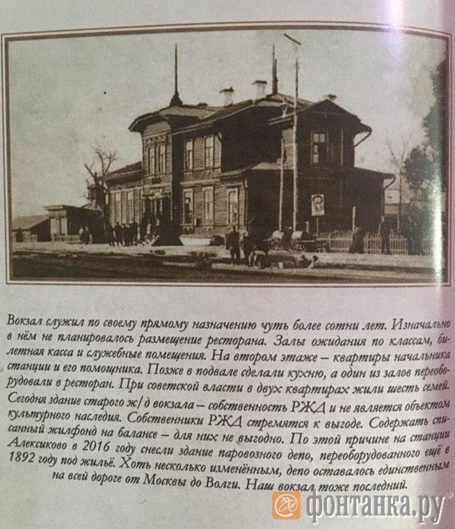 страница из книги Виктора Сивогривова