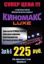 До 11 апреля тюменцы смогут посмотреть кино в зале LUXE за 225 рублей