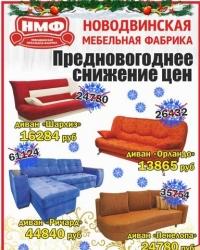 Новодвинская мебельная фабрика дарит подарки!