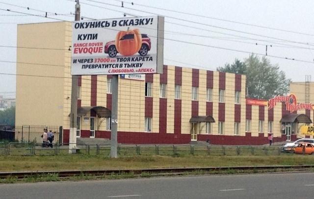 Баннеры с «лажовером» и сказкой про тыкву в Магнитогорске признали незаконными
