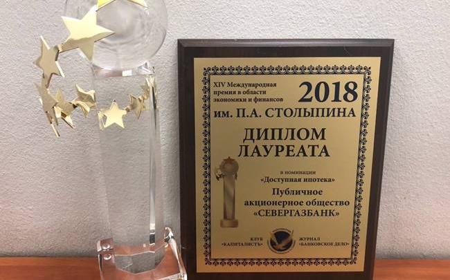 «СЕВЕРГАЗБАНК» получил награду за «Доступную ипотеку»