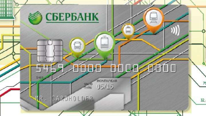 Уже две тысячи челябинцев оплачивают поездки в транспорте банковской картой