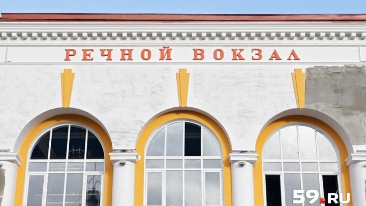 Архитектурные сокровища Перми: вспоминаем историю и смотрим на реконструкцию Речного вокзала
