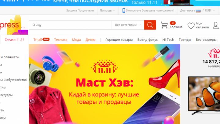 Взять и рассмотреть: AliExpress начинает тестировать в России виртуальные витрины