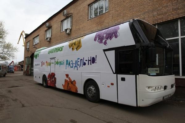 Автобус передвижной выставки «Ноль отходов»