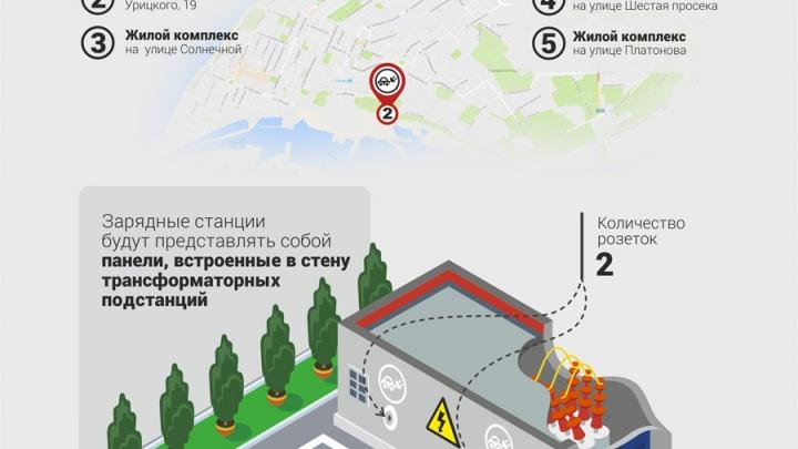 В Самаре в конце лета откроют первые зарядные станции для электрокаров