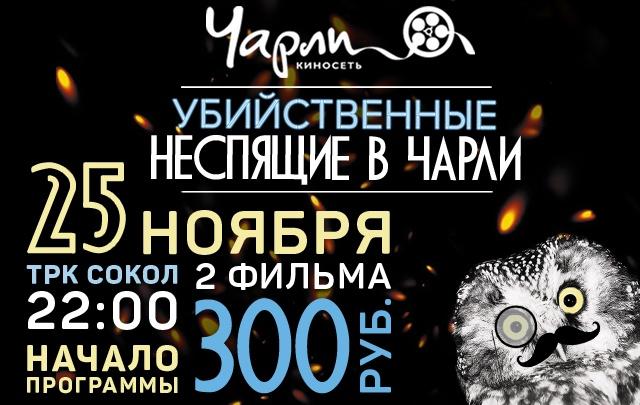 В ростовском кинотеатре можно провести самую загадочную ночь ноября