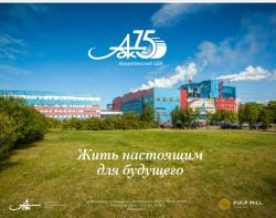 АЦБК начал II этап реализации проекта «Реконструкция производства картона»