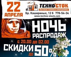 «Техно-Сток»: весенняя ночь распродаж!