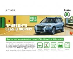 Весенняя сервисная акция SKODA в «Волга-Раст-Октава»