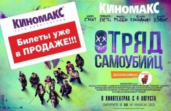 «Киномакс» разыгрывает два билета на «Отряд Самоубийц»