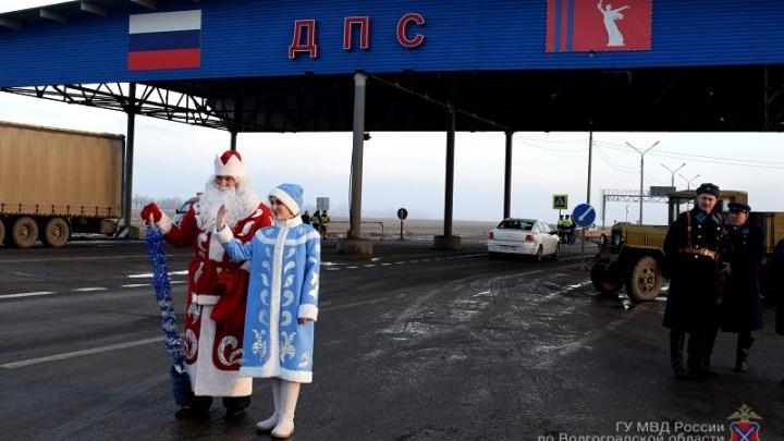 На посту под Волгоградом водителей поздравили Дед Мороз и Снегурочка