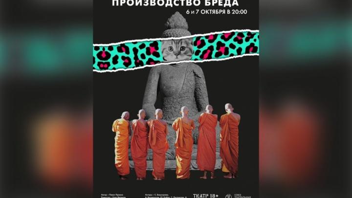 В Ростове займутся «производством бреда»