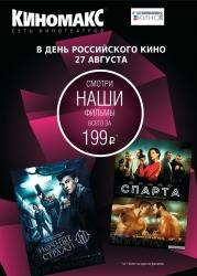 В субботу в «Киномаксе» билеты на фильмы-новинки по 199 рублей