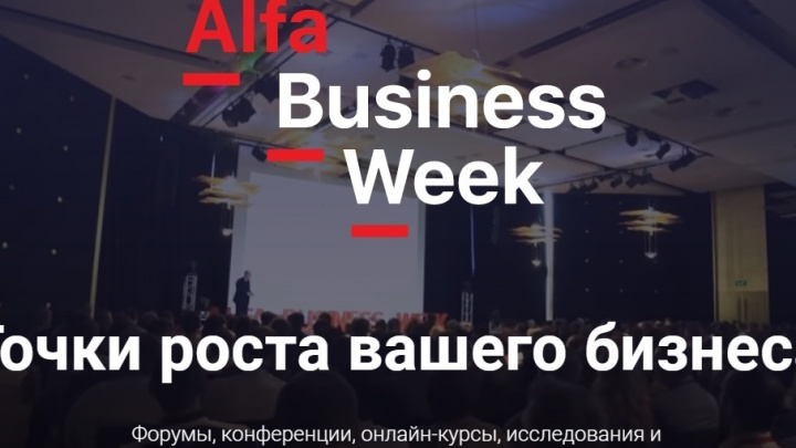 В Волгограде пройдет деловой форум для предпринимателей Alfa Business Week «Точки роста вашего бизнеса»