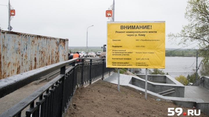 С 15 июня в Перми перекроют часть Коммунального моста