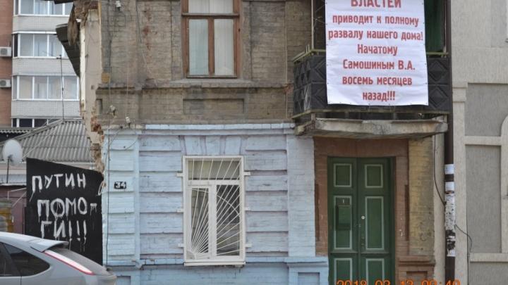 Плакат сорвали, надпись закрасили: в Ростове жильцы дома без стены обратились за помощью к президенту