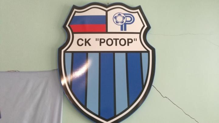 «Ротор-Волгоград» вернул себе историческую эмблему клуба