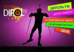 Билеты на летний чемпионат мира по биатлону разыграет «Диполь FM»