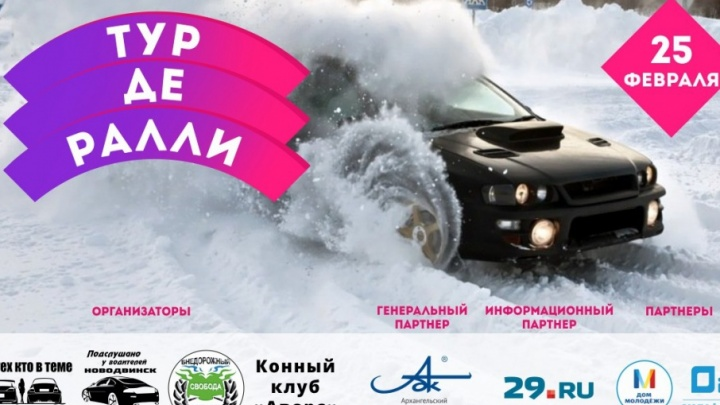 Выходной на свежем воздухе: для любителей зимних видов автоспорта пройдет фестиваль