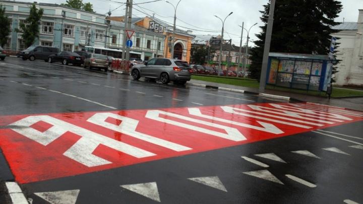 Мэрию Ярославля заставили стереть с дороги переход с древнерусскими буквами