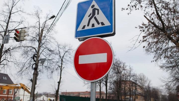 В центре Ярославля одновременно перекроют две улицы: где будет не проехать