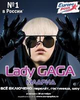 «Европа Плюс» станет Radio Gaga