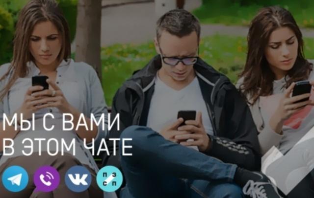 Клиенты ПЗСП смогут задать свои вопросы компании в Viber и Telegram