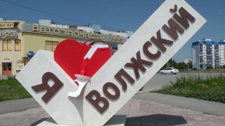 В городе-спутнике Волгограда вандалы повредили знак «Я люблю Волжский»