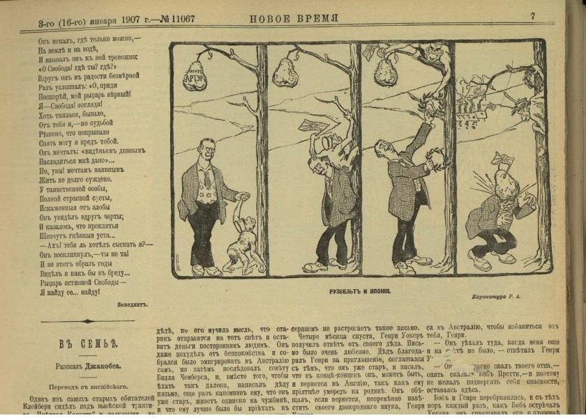 """иллюстрация из газеты """"Новое время"""", 1907 г."""
