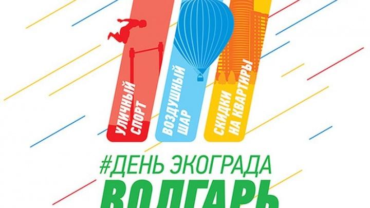 """Воздушный шар, тест-драйвы и рок-концерт: самарцев приглашают на день «ЭкоГрада """"Волгарь""""»"""