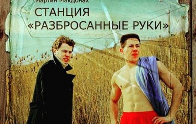 """Волгоградцев привезут на «Станцию """"Разбросанные руки""""»"""