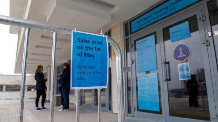 «Очередь с ночи занимать?»: с 1 мая в Волгограде начнут продавать билеты на чемпионат мира
