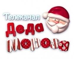 Телеканал Деда Мороза начал вещание в Пермском крае