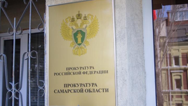 Выбирать кандидатов на пост прокурора Самары будет региональная коллегия