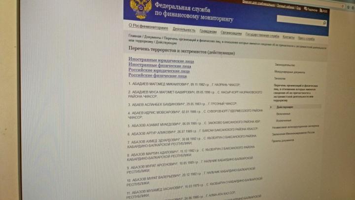 Четыре южноуральца пополнили российский список террористов и экстремистов