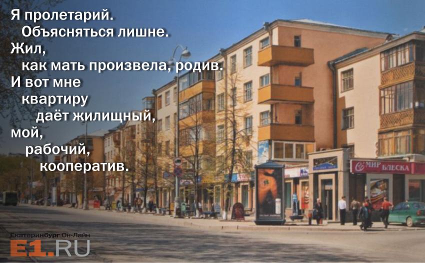 Стихотворение В. В. Маяковского и дом на пересечении Ленина — Шейнкмана. А может, просто плохо искали, и герой Маяковского — Иван Козырев — реально существовал?