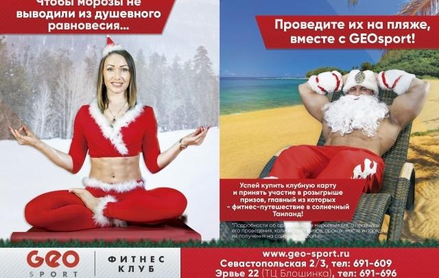 В фитнес-клубе GEOsport акция «Сезон новогодних подарков»
