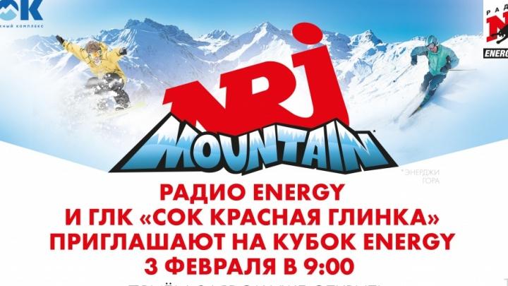 Радио ENERGY-Самара и ГЛК «СОК Красная Глинка» приглашают на Energy in the Mountain
