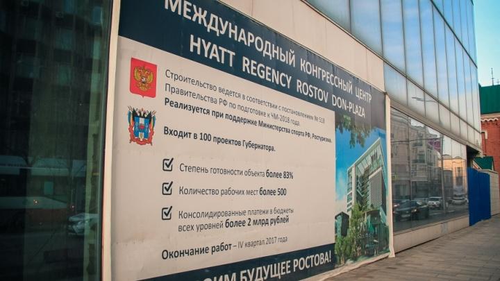 Теперь уже официально: Hyatt в Ростове не успеют достроить к ЧМ