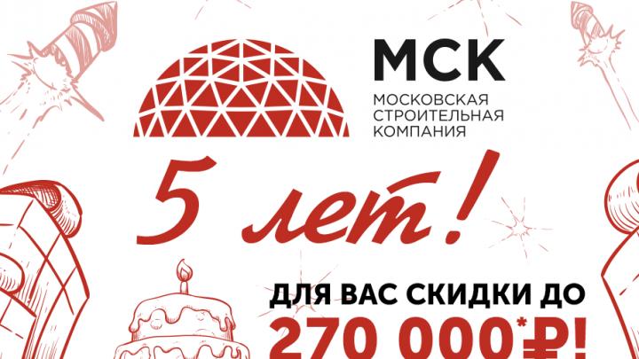 В честь юбилея «Московская Строительная Компания» предлагает квартиры со скидкой