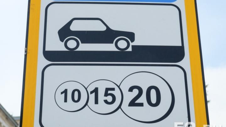 Для удобства автомобилистов: в Перми изменили время работы платных парковок