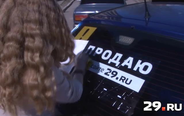Бесплатная наклейка на авто: с 29.ru машина продаст сама себя