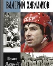 Банк «ВПБ» дарит книгу о великом хоккеисте за вклад