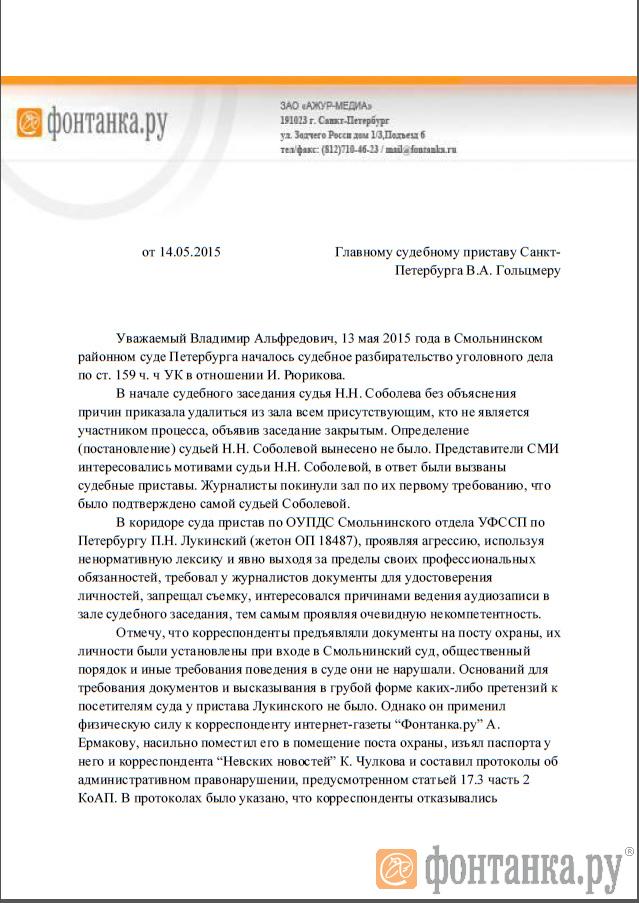 """Запрос """"Фонтанки"""" в УФССП по Санкт-Петербургу, стр. 1"""